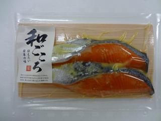和ごころ 銀鮭西京味噌漬