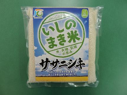 ササニシキ精米1kg